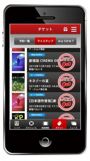 iPhone、iPadアプリ「キネパス アプリでカンタン便利な映画チケット予約」のスクリーンショット 4枚目