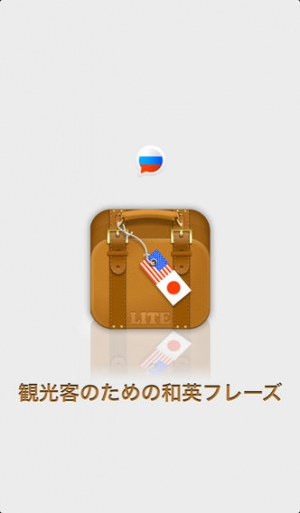 iPhone、iPadアプリ「観光客のための和英フレーズ Lite」のスクリーンショット 5枚目