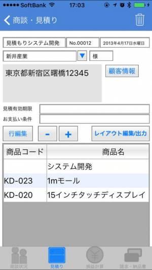 iPhone、iPadアプリ「見積書作成 Pro」のスクリーンショット 3枚目