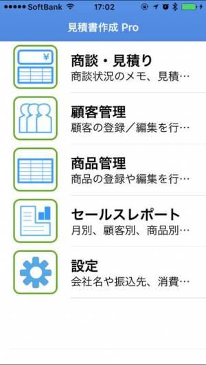 iPhone、iPadアプリ「見積書作成 Pro」のスクリーンショット 4枚目