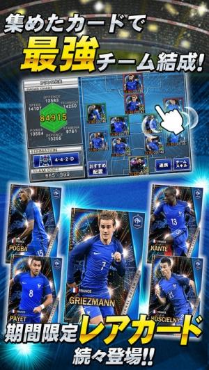 iPhone、iPadアプリ「ワールドサッカーコレクションS」のスクリーンショット 5枚目