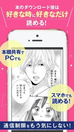 iPhone、iPadアプリ「マーガレットBOOKストア! 恋愛・少女マンガの漫画アプリ」のスクリーンショット 5枚目
