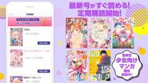 iPhone、iPadアプリ「コミック りぼマガ」のスクリーンショット 3枚目