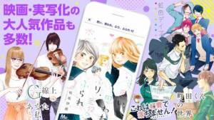 iPhone、iPadアプリ「コミック りぼマガ」のスクリーンショット 2枚目