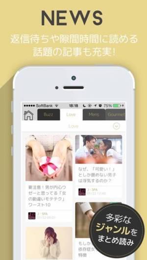 iPhone、iPadアプリ「ぎゃるる 日本最大級のリア充向けアプリ」のスクリーンショット 4枚目