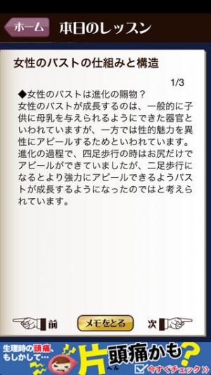 iPhone、iPadアプリ「バストアップ30のレッスン-毎日続けて理想のバスト-」のスクリーンショット 2枚目