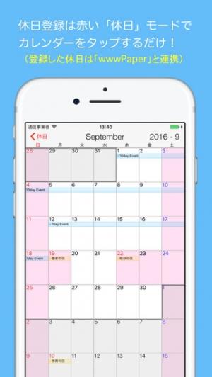 iPhone、iPadアプリ「私の休日 - MyHoliday」のスクリーンショット 1枚目