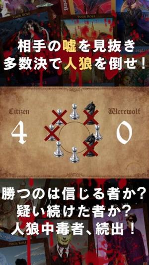 iPhone、iPadアプリ「人狼ゲーム 〜スペシャルパッケージ〜」のスクリーンショット 3枚目