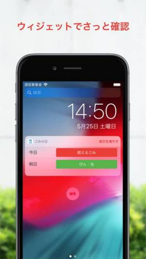 iPhone、iPadアプリ「ごみの日アラーム」のスクリーンショット 2枚目