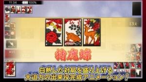 iPhone、iPadアプリ「ザ・花札 - 「花合わせ」と「こいこい」が遊べるカードゲーム」のスクリーンショット 4枚目