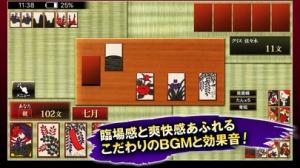 iPhone、iPadアプリ「ザ・花札 - 「花合わせ」と「こいこい」が遊べるカードゲーム」のスクリーンショット 3枚目