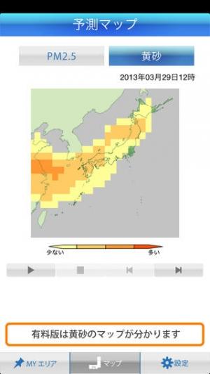 iPhone、iPadアプリ「PM2.5・黄砂アラート:お天気ナビゲータ」のスクリーンショット 4枚目
