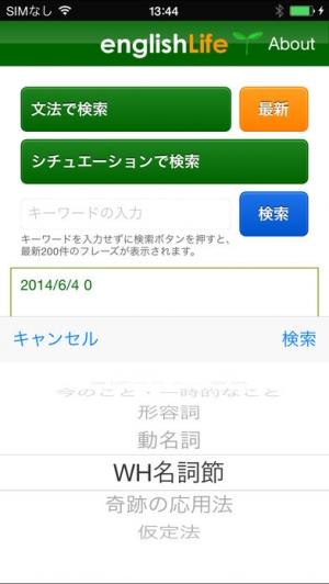 iPhone、iPadアプリ「englishLife」のスクリーンショット 4枚目