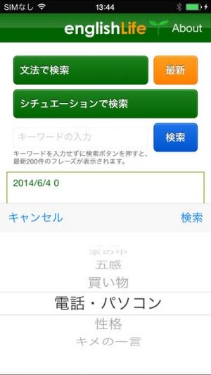 iPhone、iPadアプリ「englishLife」のスクリーンショット 5枚目