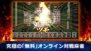 iPhone、iPadアプリ「麻雀格闘倶楽部Sp   究極のオンライン対戦 麻雀 ゲーム」のスクリーンショット 1枚目