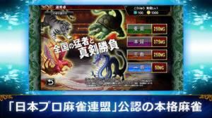 iPhone、iPadアプリ「麻雀格闘倶楽部Sp   究極のオンライン対戦 麻雀 ゲーム」のスクリーンショット 2枚目