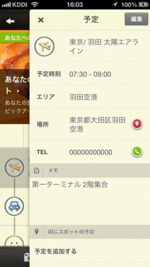 iPhone、iPadアプリ「ポケたび」のスクリーンショット 3枚目