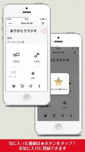 iPhone、iPadアプリ「LIFE's radio~新曲・ヒット曲が聴き放題!!ラジオステーションを作れるパーソナルラジオ」のスクリーンショット 5枚目