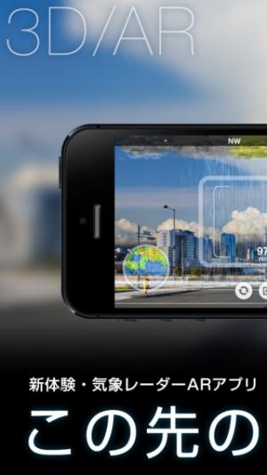 iPhone、iPadアプリ「アメミル」のスクリーンショット 1枚目