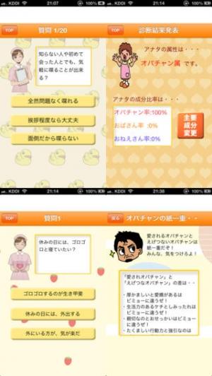 iPhone、iPadアプリ「オバチャン度診断」のスクリーンショット 2枚目