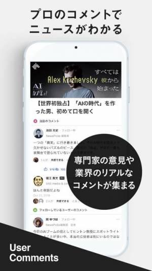 iPhone、iPadアプリ「NewsPicks(ニューズピックス)」のスクリーンショット 4枚目