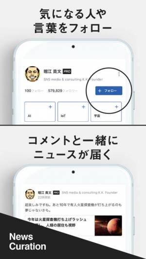 iPhone、iPadアプリ「NewsPicks(ニューズピックス)」のスクリーンショット 3枚目