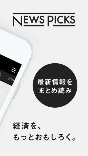 iPhone、iPadアプリ「NewsPicks(ニューズピックス)」のスクリーンショット 2枚目