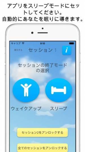 iPhone、iPadアプリ「5分間のリラックス lite」のスクリーンショット 2枚目