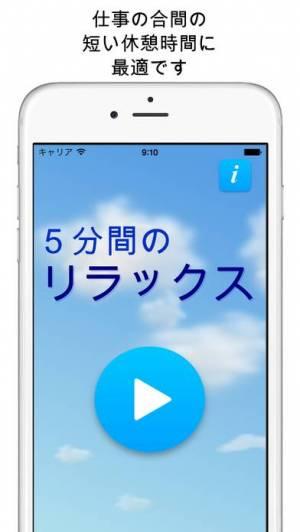 iPhone、iPadアプリ「5分間のリラックス lite」のスクリーンショット 4枚目
