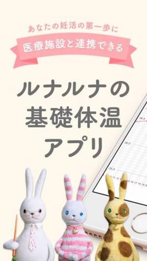 iPhone、iPadアプリ「ルナルナ 体温ノート」のスクリーンショット 1枚目