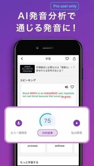 iPhone、iPadアプリ「動画で英語学習 - VoiceTube」のスクリーンショット 3枚目
