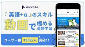 iPhone、iPadアプリ「動画で英語学習 - VoiceTube」のスクリーンショット 1枚目