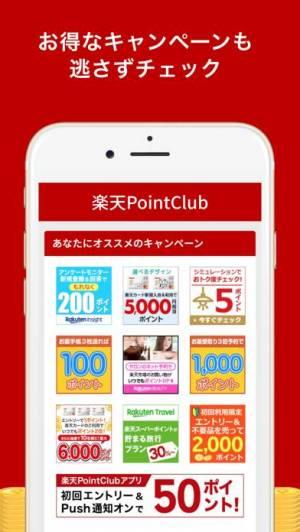 iPhone、iPadアプリ「楽天ポイントクラブ~楽天ポイント管理アプリ~」のスクリーンショット 3枚目