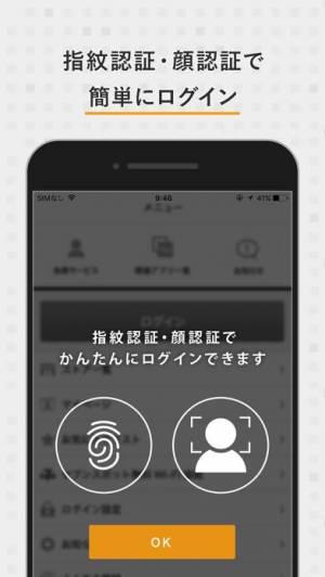 iPhone、iPadアプリ「オムニ7アプリ」のスクリーンショット 3枚目