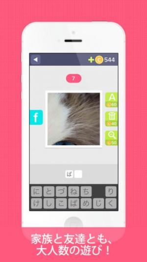 iPhone、iPadアプリ「ナニコレ?物事の部分でゲースゲーム」のスクリーンショット 3枚目