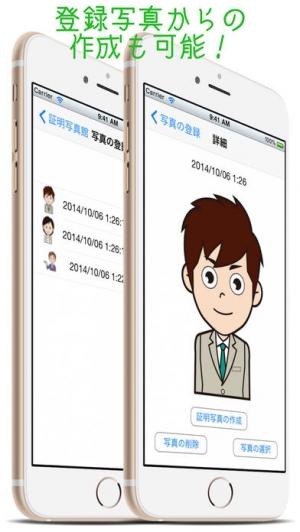 iPhone、iPadアプリ「らくらく_証明写真」のスクリーンショット 4枚目