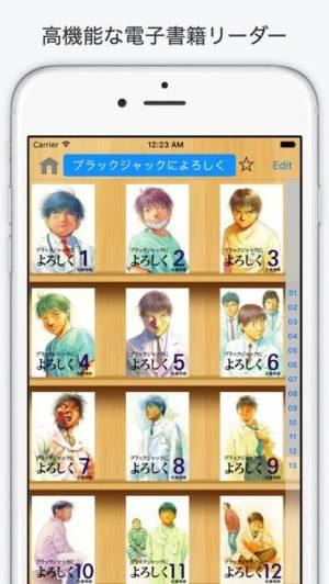 iPhone、iPadアプリ「ComicShare -(コミック/電子書籍リーダー)」のスクリーンショット 1枚目