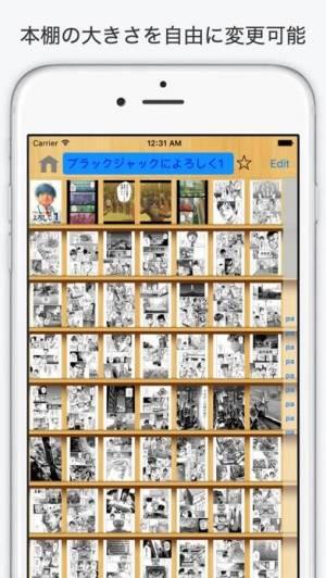 iPhone、iPadアプリ「ComicShare -(コミック/電子書籍リーダー)」のスクリーンショット 3枚目