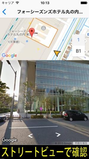 iPhone、iPadアプリ「ホテル旅館・検索」のスクリーンショット 2枚目