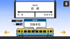 iPhone、iPadアプリ「ふりとれ -由利高原鉄道-」のスクリーンショット 2枚目