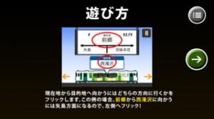 iPhone、iPadアプリ「ふりとれ -由利高原鉄道-」のスクリーンショット 4枚目