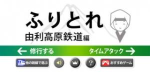 iPhone、iPadアプリ「ふりとれ -由利高原鉄道-」のスクリーンショット 5枚目