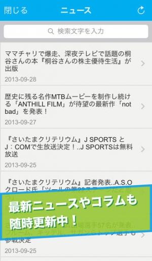 iPhone、iPadアプリ「CYCLOCHANNEL〜自転車専門情報サイト」のスクリーンショット 5枚目