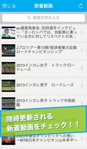 iPhone、iPadアプリ「CYCLOCHANNEL〜自転車専門情報サイト」のスクリーンショット 2枚目