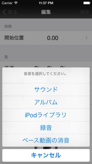 iPhone、iPadアプリ「俺のアフレコ - 動画に音楽を入れよう!」のスクリーンショット 3枚目
