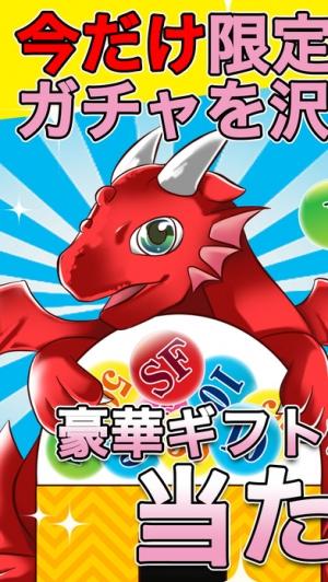 iPhone、iPadアプリ「遊んで稼げる金のギフト ガチャ ~ガチャ & ドラゴン~」のスクリーンショット 1枚目