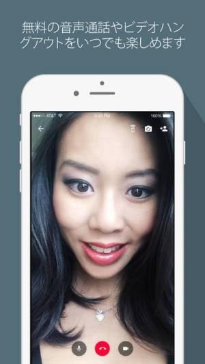 iPhone、iPadアプリ「ハングアウト」のスクリーンショット 2枚目