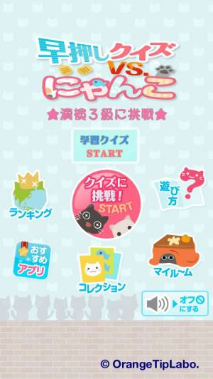 iPhone、iPadアプリ「早押しクイズ 漢字検定3級」のスクリーンショット 3枚目