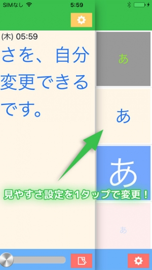 iPhone、iPadアプリ「ミメモ - 見やすさ自由自在なメモ帳」のスクリーンショット 2枚目