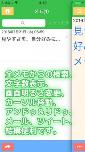 iPhone、iPadアプリ「ミメモ - 見やすさ自由自在なメモ帳」のスクリーンショット 4枚目
